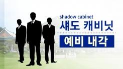 [뉴스통] 대선 후보들의 '섀도 캐비닛' 구상은?