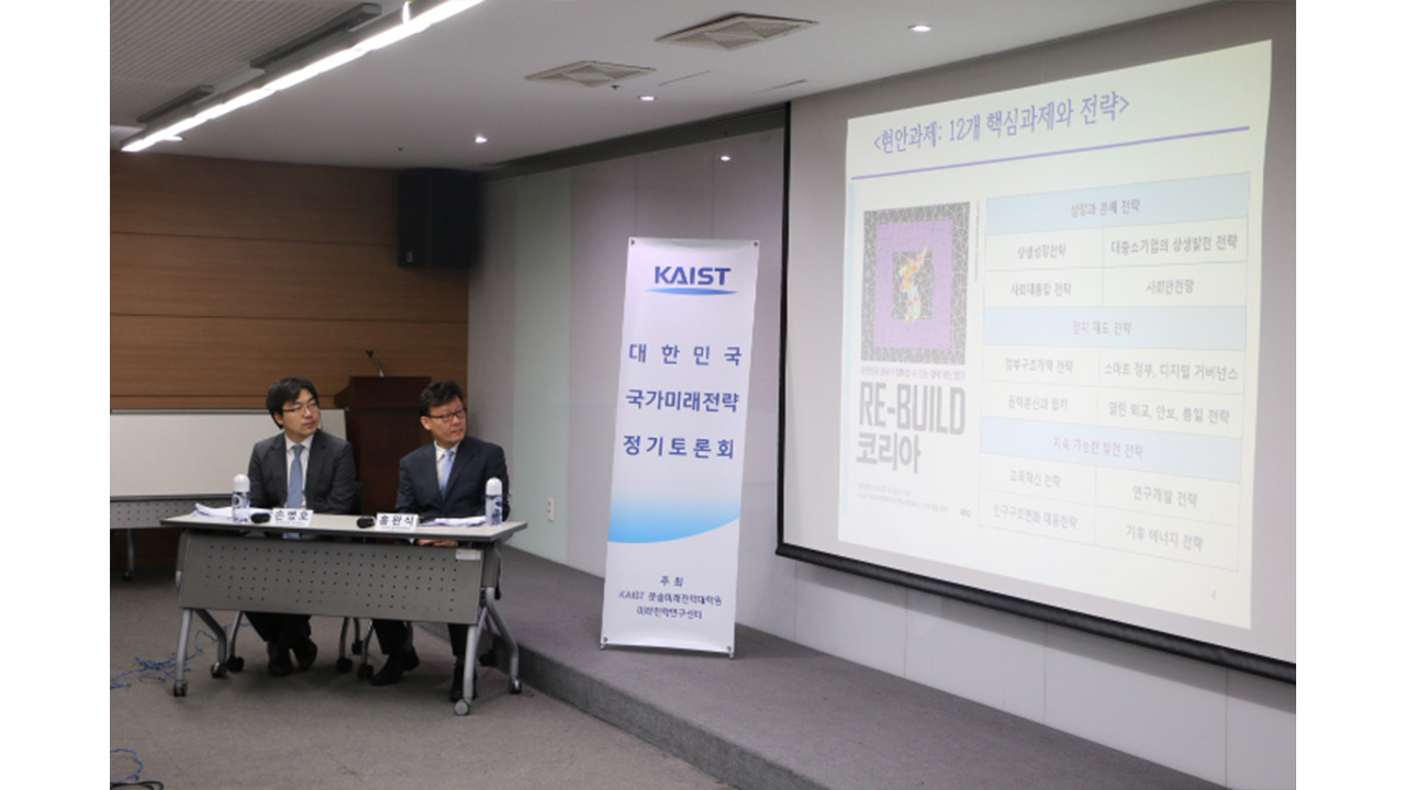 """""""법조비리 근절, 사법개혁이 관건""""...KAIST 미래전략대학원 토론회 개최"""