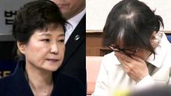 """법원 """"박근혜·최순실 함께 선고"""""""