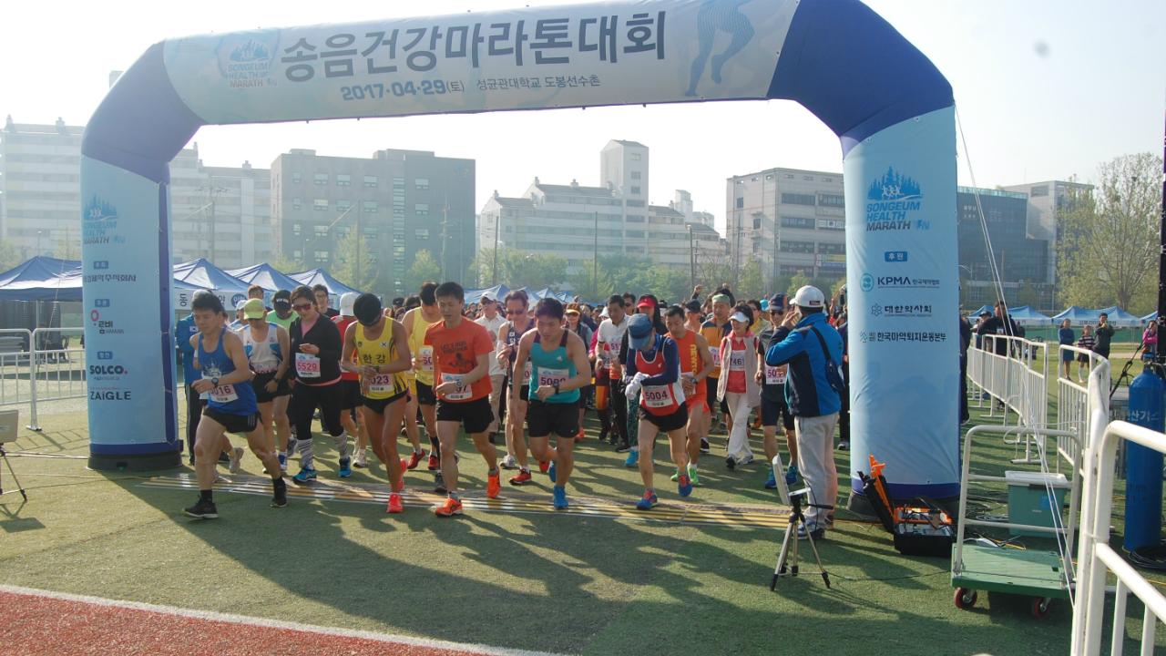 동성제약, 창립 60주년 기념 '송음건강마라톤대회' 개최
