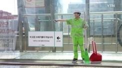 [좋은뉴스] 홍대 앞 쓰레기 문제 해결한 23cm 환경미화원