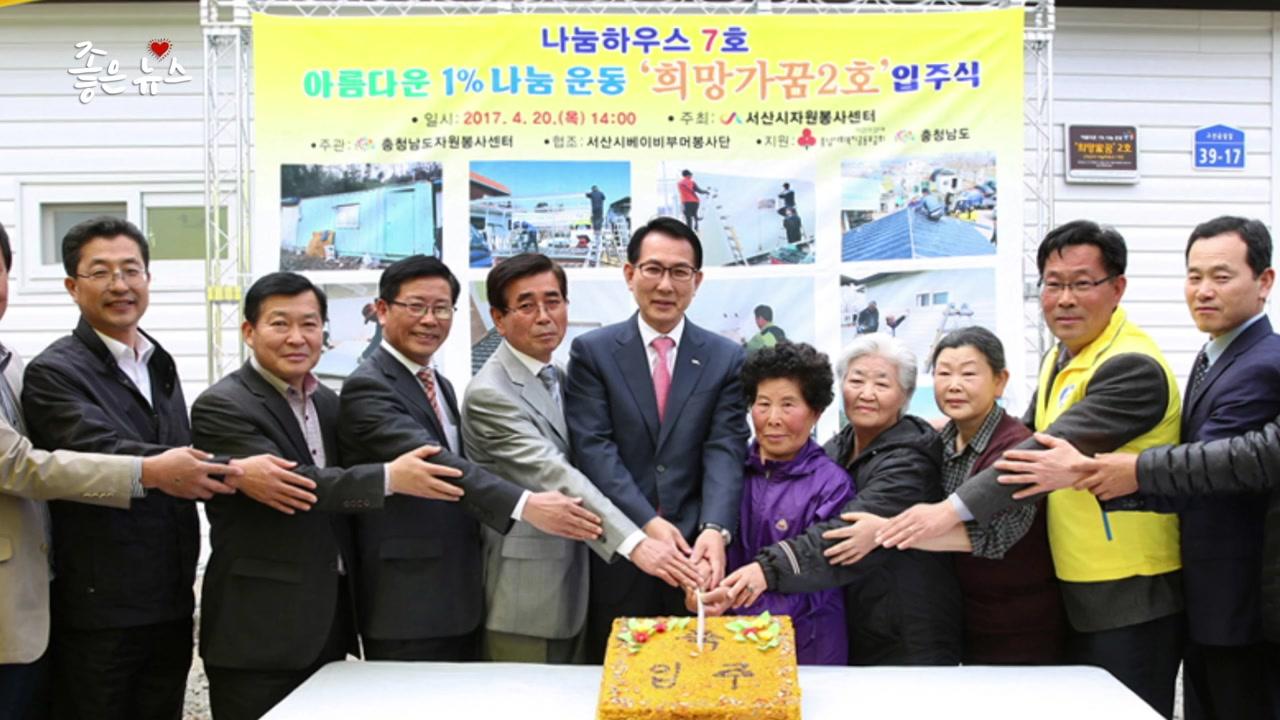 [좋은뉴스] '집 지어 선물' 서산 베이비부머 봉사단
