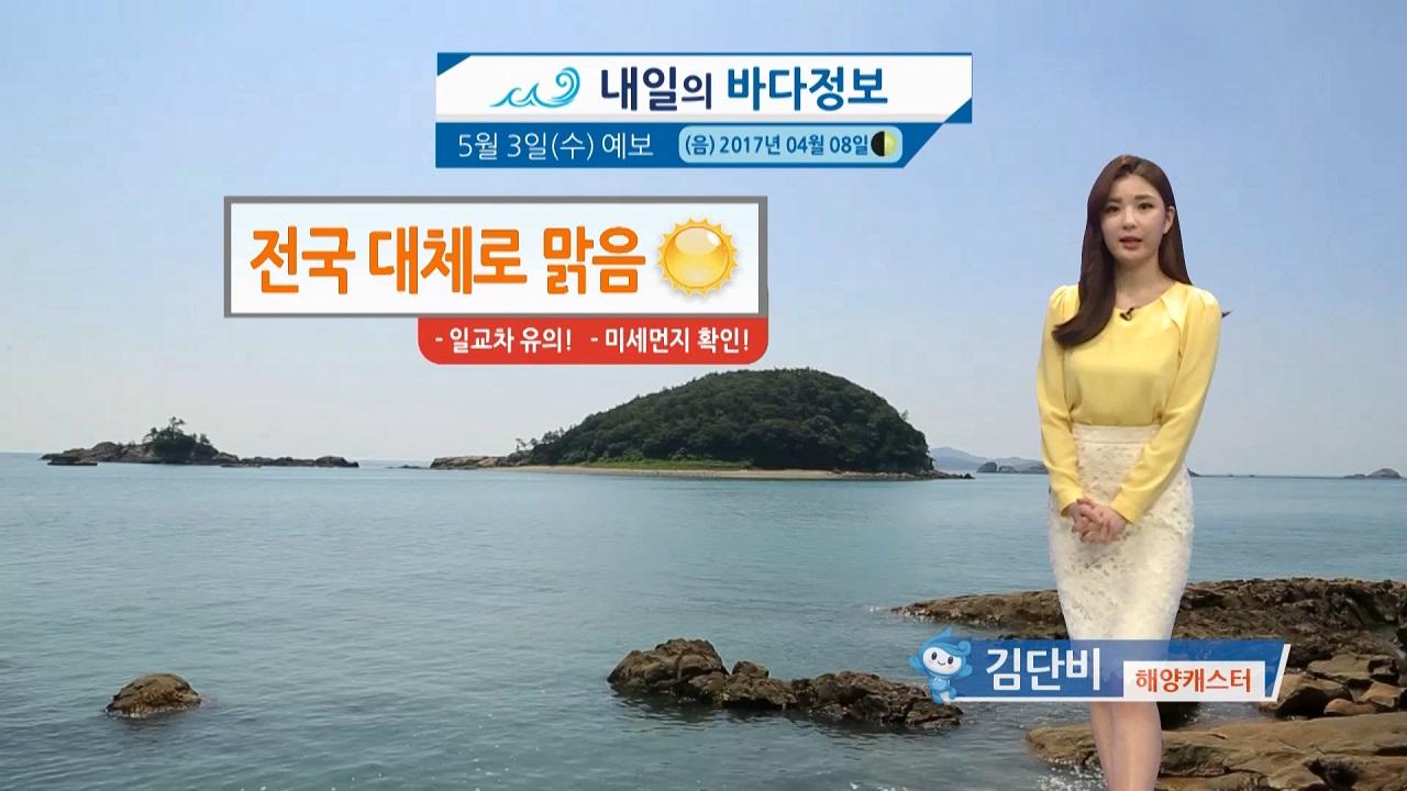 [내일의 바다 정보] 5월 3일 석가탄신일 일교차 크게 벌어지고 유속 느린 소조기