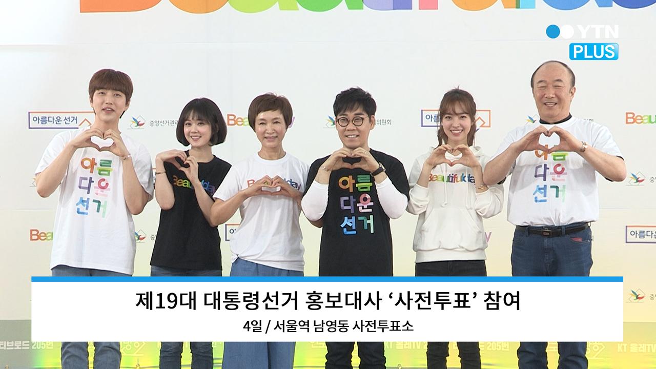 """중앙선거관리위원회 """"대통령선거 첫 사전투표 참여하세요"""""""