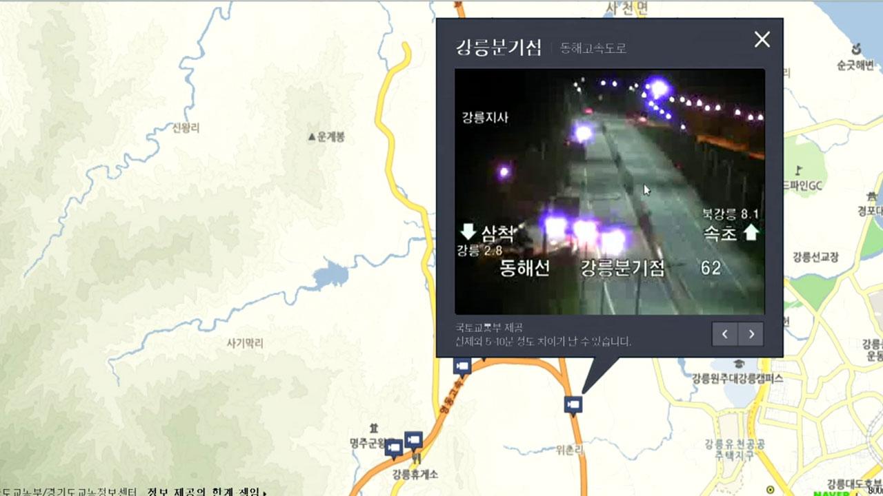 [교통통제] 산불로 인해 동해 고속道 강릉지역 양방향 통제