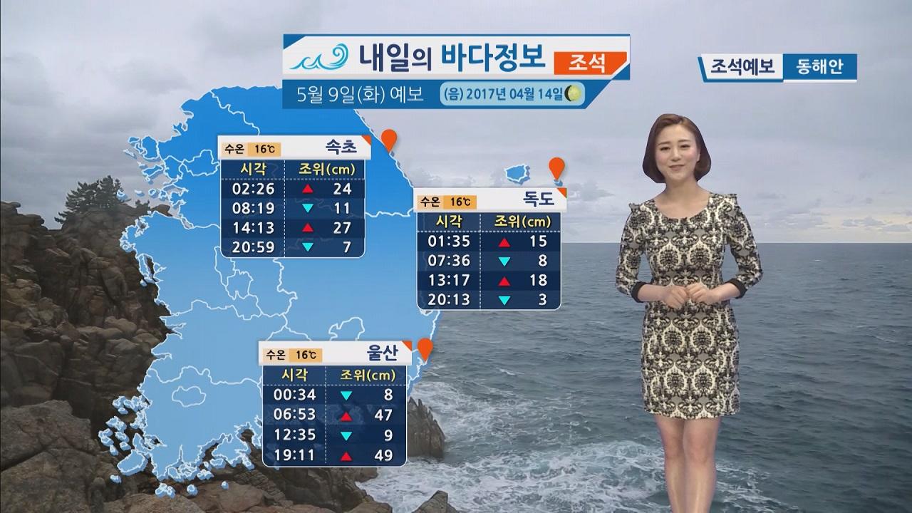 [내일의 바다 정보] 5월 9일 오후 전국에 비 내릴 전망 서해상 남해상 강한 바람 예상