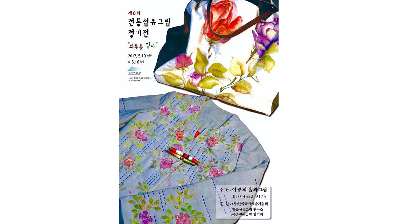 '이광희 흙과 그림' 섬유그림 전시회, 10일부터 인사동 경인미술관