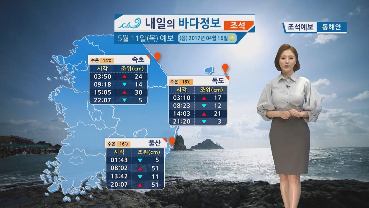 [내일의 바다 정보] 5월 11일 전해상 짙은 해무 서해상 돌풍 천둥 번개 칠 수 있어
