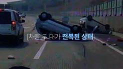 [블박TV] 정속으로 주행 중 이게 웬 날벼락?