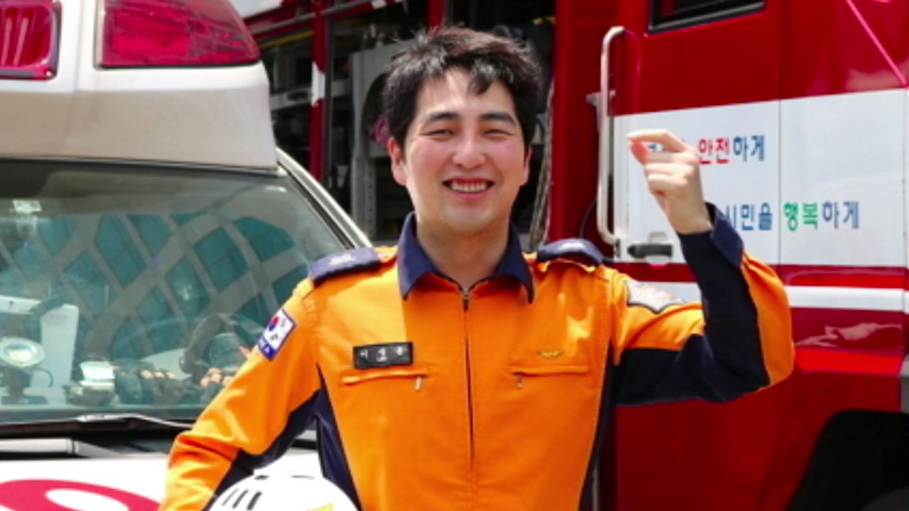 [좋은뉴스] 생면부지 '백혈병 환자' 구한 구급대원