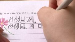 """[취재N팩트] 스승의 날 """"카네이션 안돼요...손편지만 가능"""""""