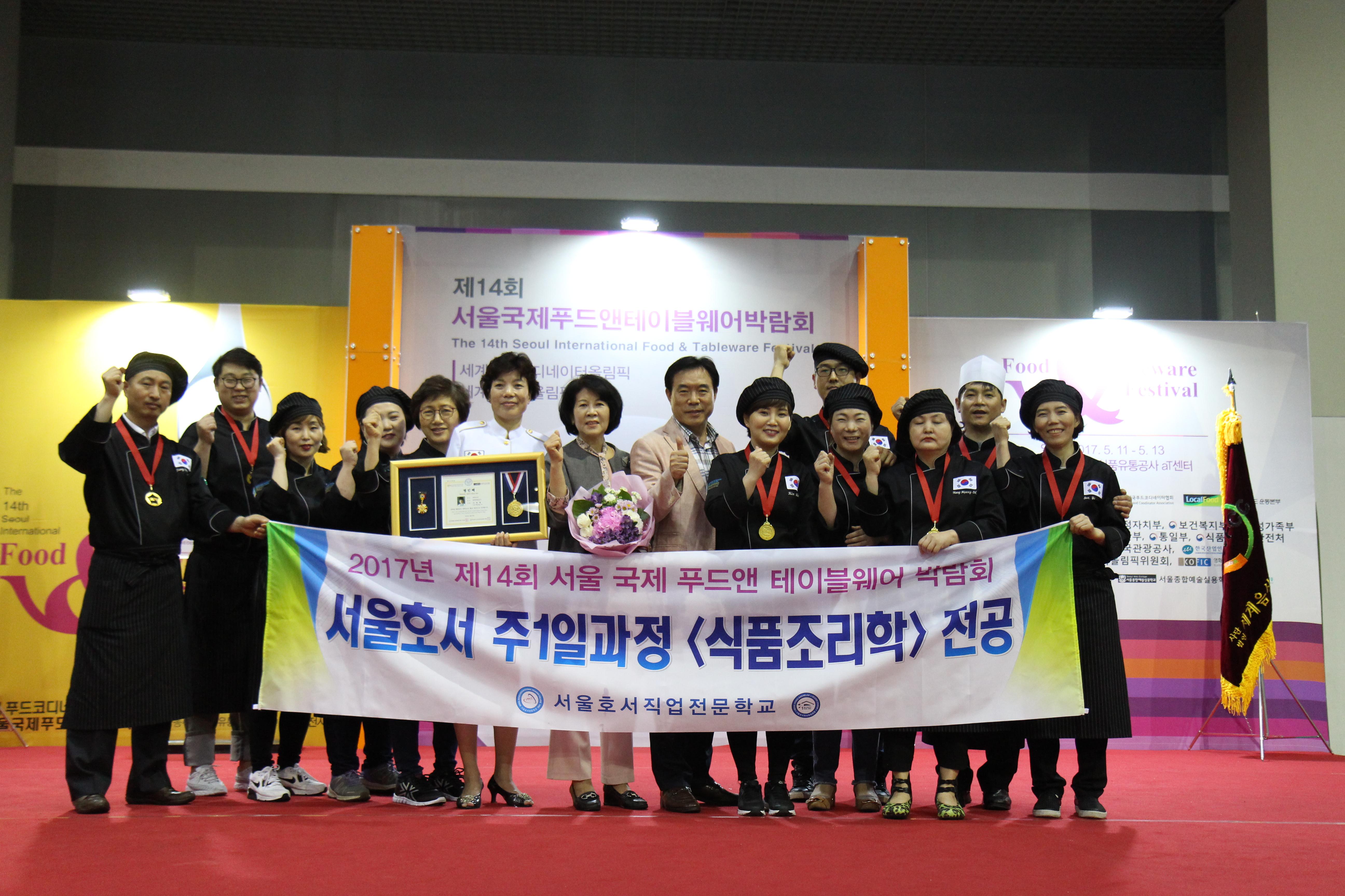 서울호서직업전문학교, '서울 국제푸드 엔 테이블웨어 박람회'서 대상 수상