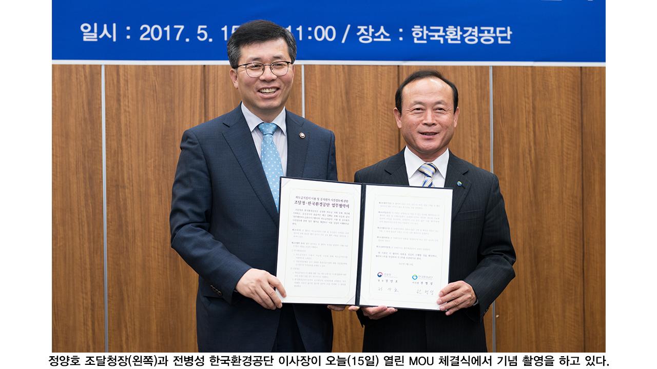 조달청-한국환경공단, 하도급지킴이 활용과 공사원가 사전검토 위한 MOU 체결