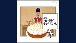 [한컷뉴스] 세종대왕의 생일이 언제인지 알아?