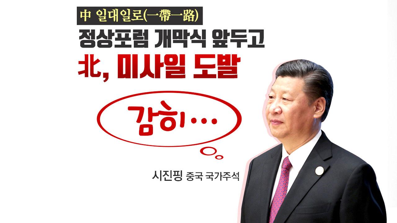 중국의 야심찬 '일대일로(一帶一路)' 프로젝트에 재뿌린 북한