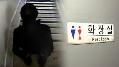[사건추적後] '강남역 살인사건 1년 후'...화장실 공포는 그대로
