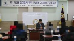 [좋은뉴스] 공부방 출신 비행 소년 5명, 검정고시 합격