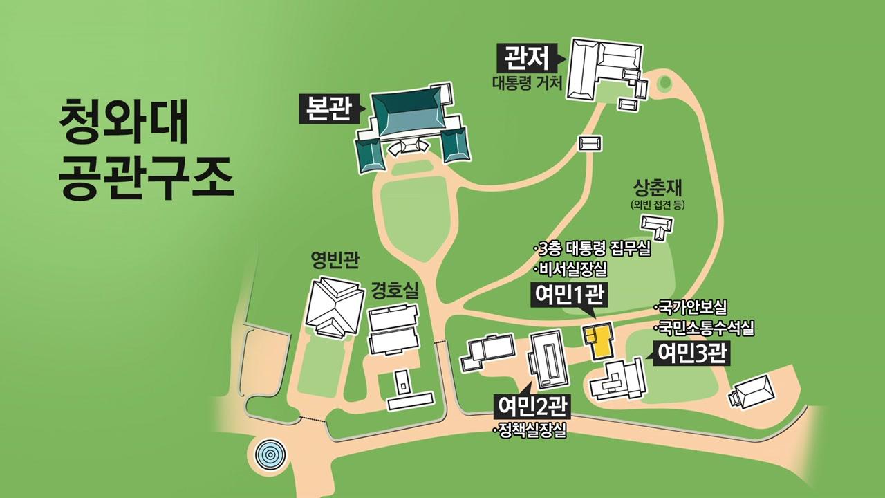 [뉴스앤이슈] '효율 중심' 청와대는 이사 중!