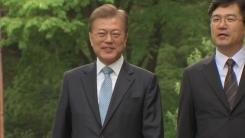 文 대통령 취임 일주일...개혁 행보 본격화?