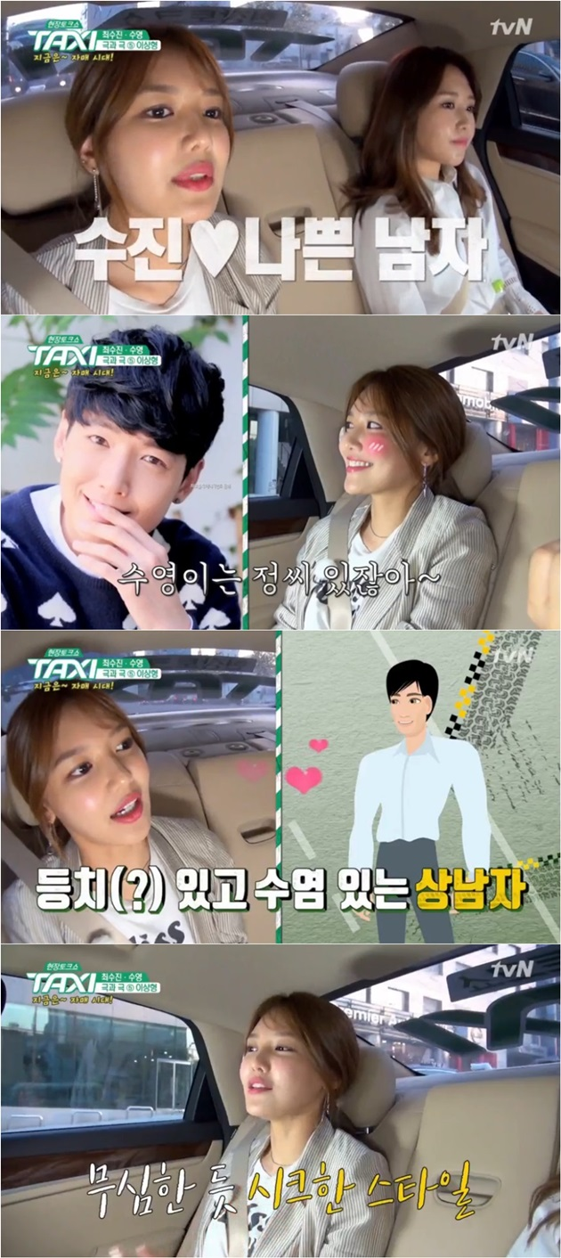 """'택시' 최수진 """"동생 수영 맞춰줄 남자, 정경호뿐"""""""