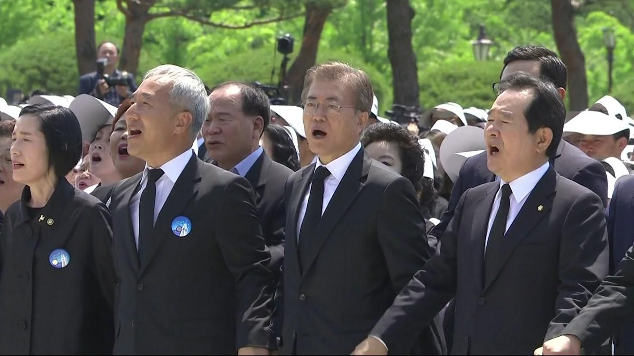 [뉴스인] '임을 위한 행진곡' 제창의 변천사