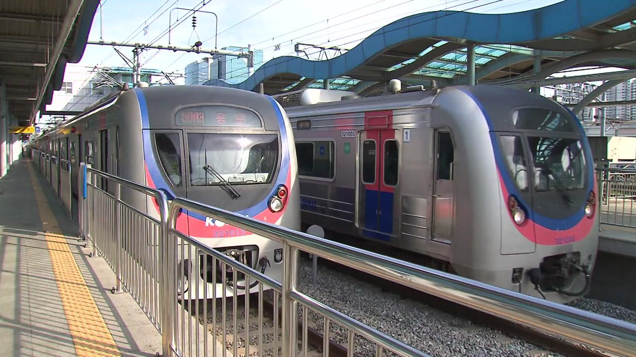 1호선·경의중앙선·수인선, 급행열차 늘린다