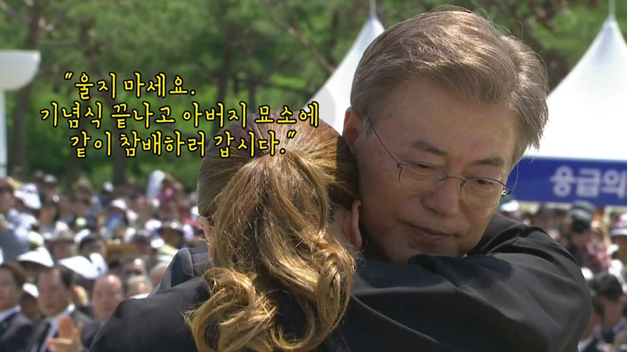 [뉴스톡] 5·18 기념식, 가슴 뭉클했던 장면