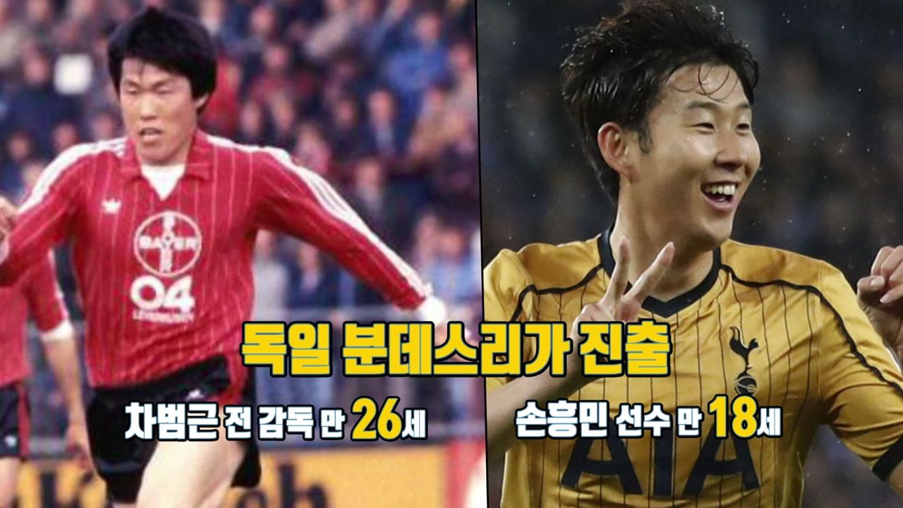 [인물파일] 31년 만에 차붐 기록 넘은 손흥민 선수