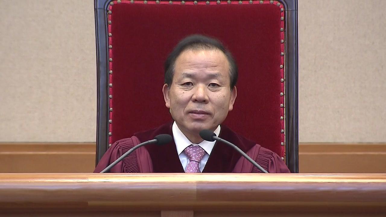 문재인 대통령, 헌법재판소장에 김이수 재판관 지명