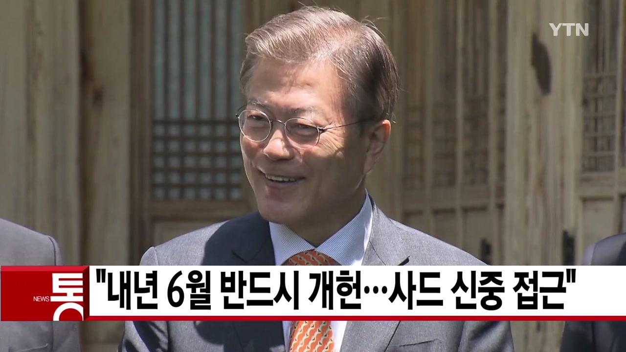 """[YTN 실시간뉴스] """"내년 6월 반드시 개헌...사드 신중 접근"""""""