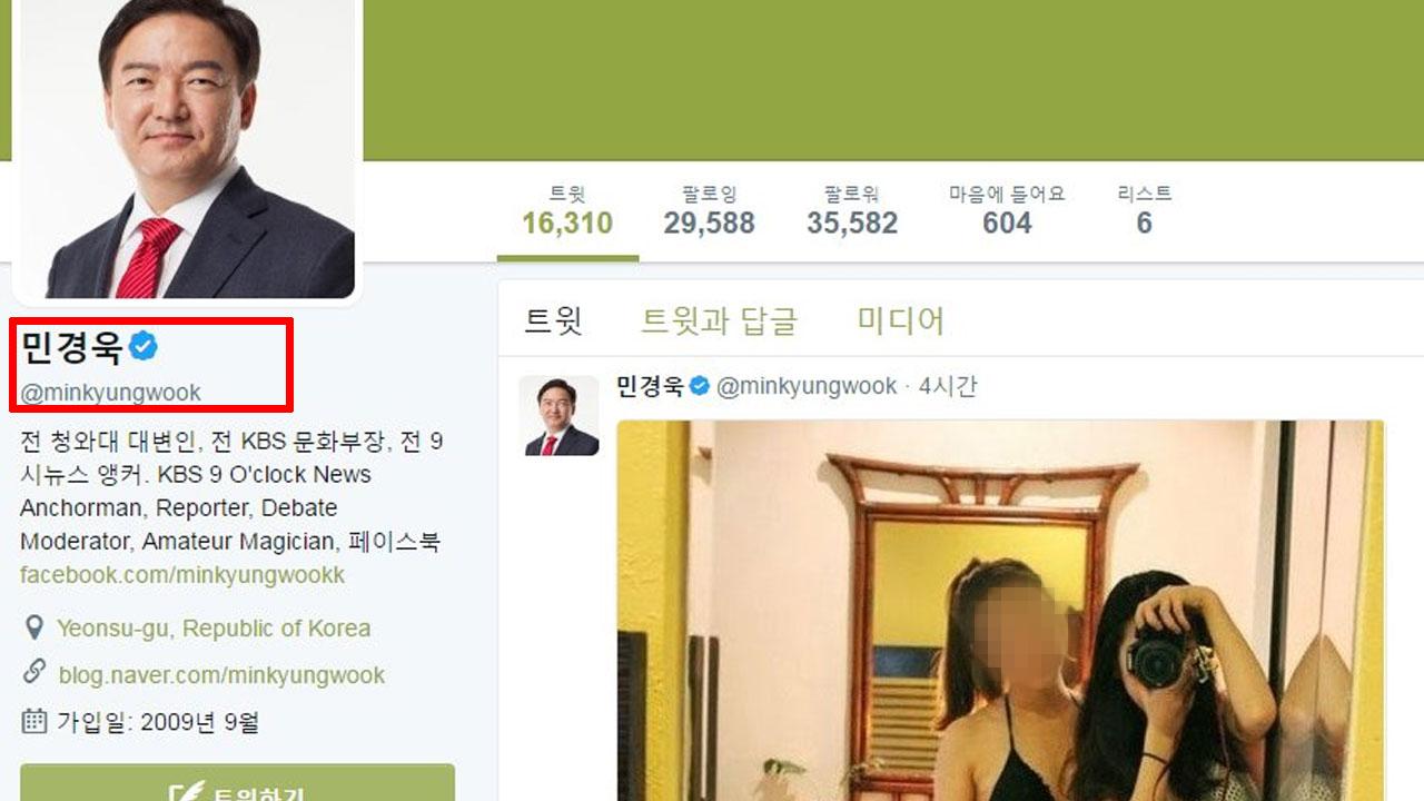 민경욱 의원, 트위터 비키니 사진 논란