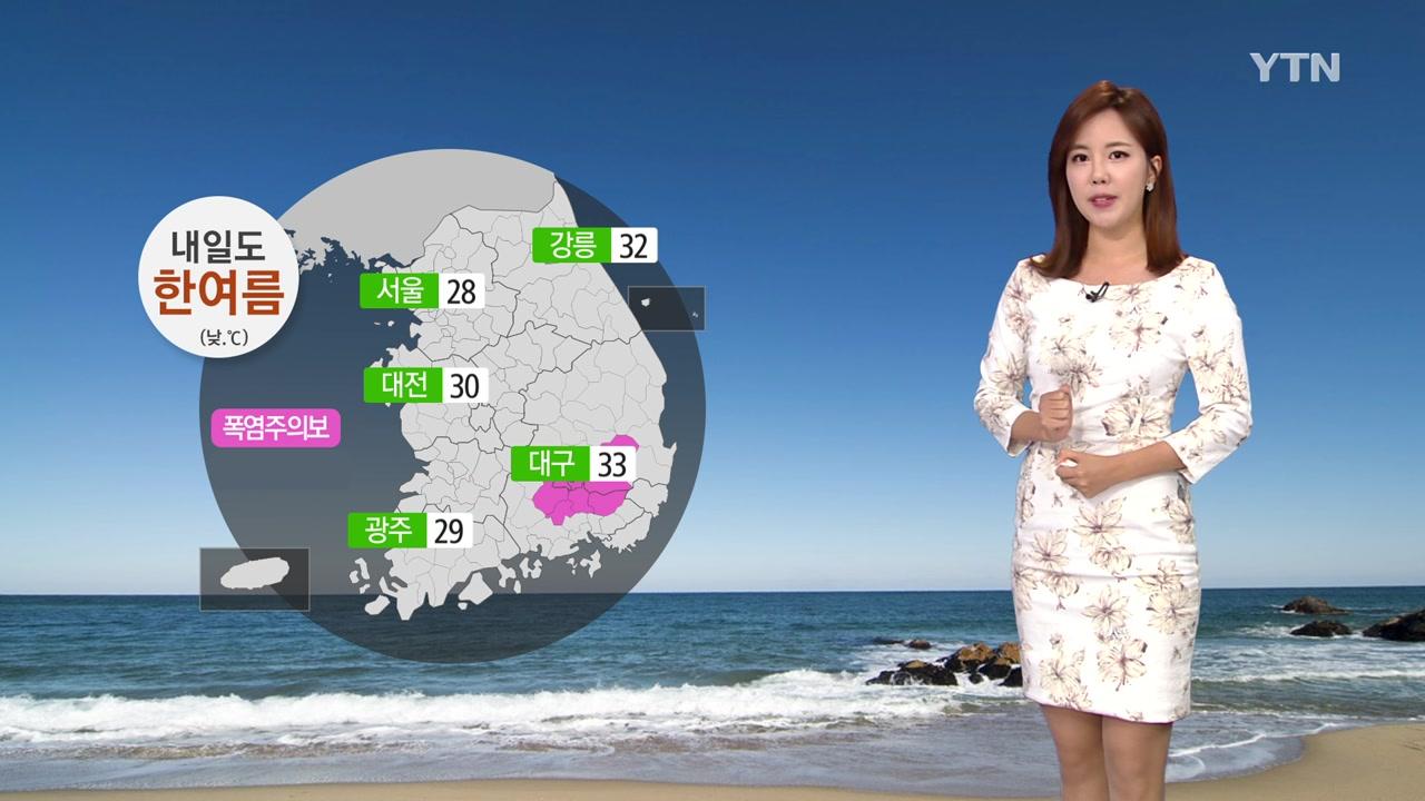[날씨] 내일도 때 이른 한여름 더위...큰 일교차