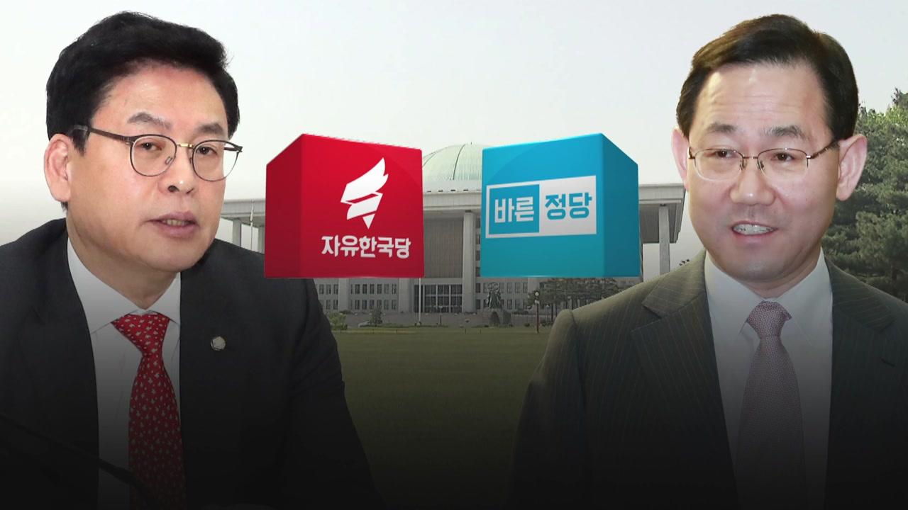다른 길...자유한국당 '대여 공세' vs 바른정당 '협치'