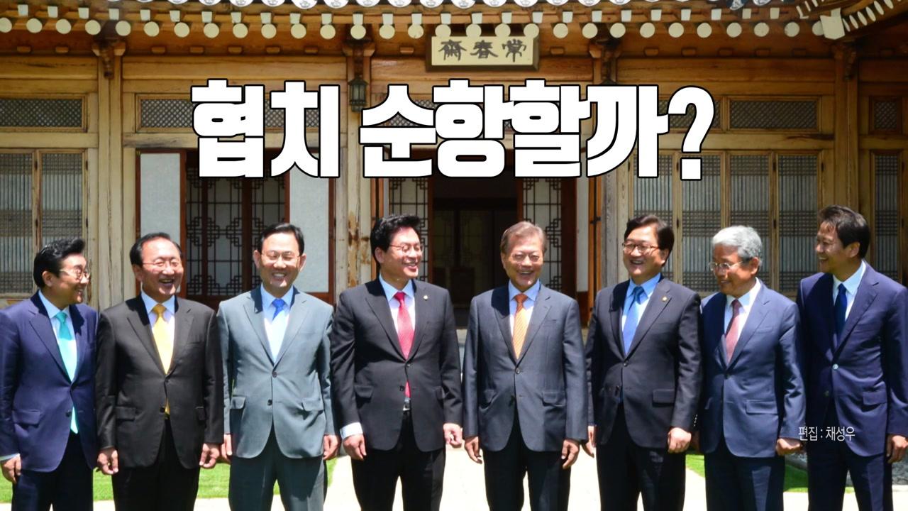 """文 대통령-원내대표 회동...""""내년 6월 개헌"""""""