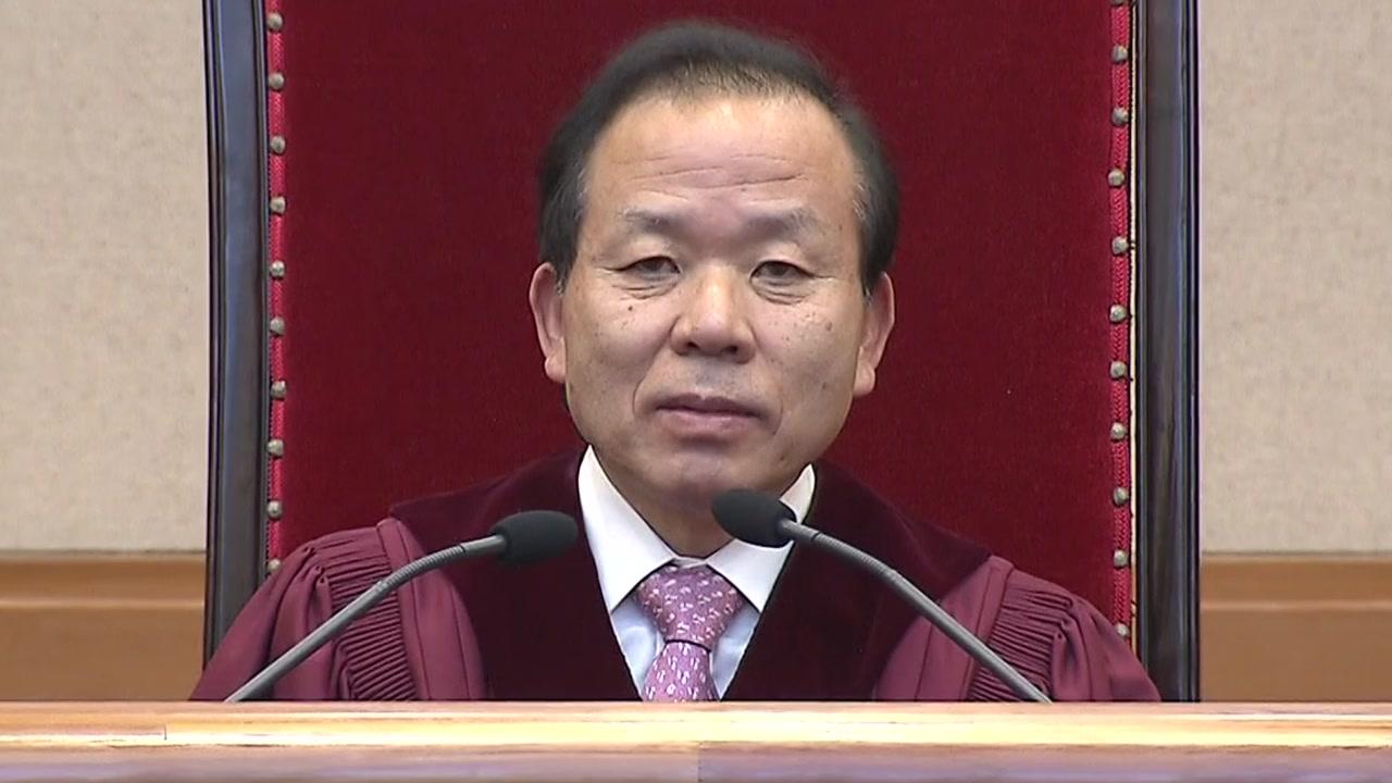 '미스터 소수의견' 김이수 재판관 헌재 소장에 지명