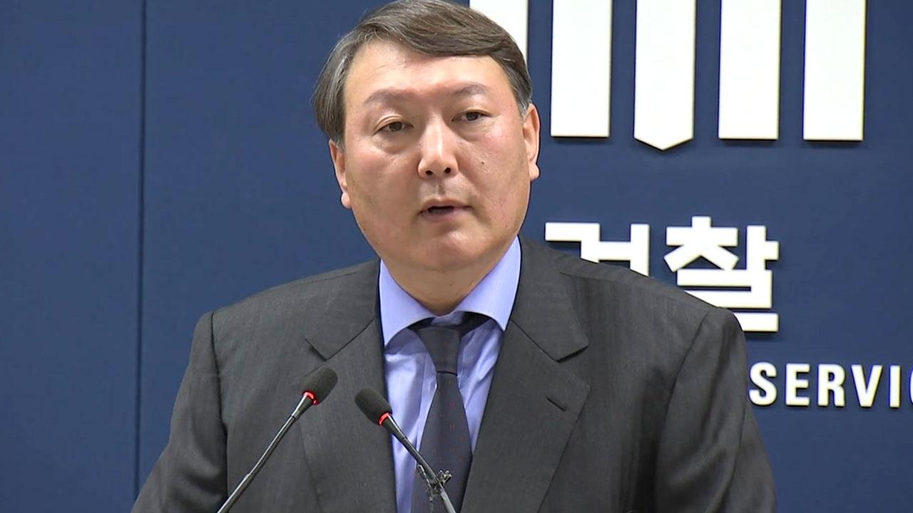 좌천됐던 윤석열, 최순실 넘어 서울지검장으로 부활