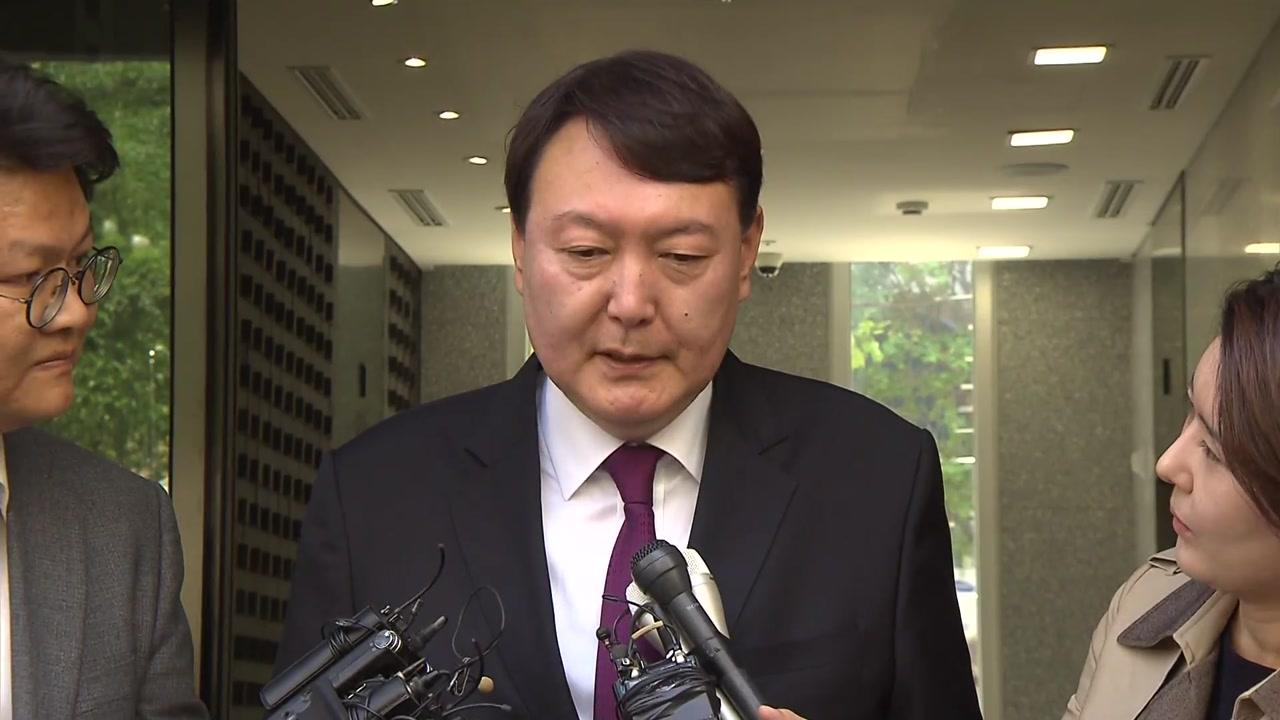 윤석열 파격 발탁...핵폭탄급 검찰 개혁 예고