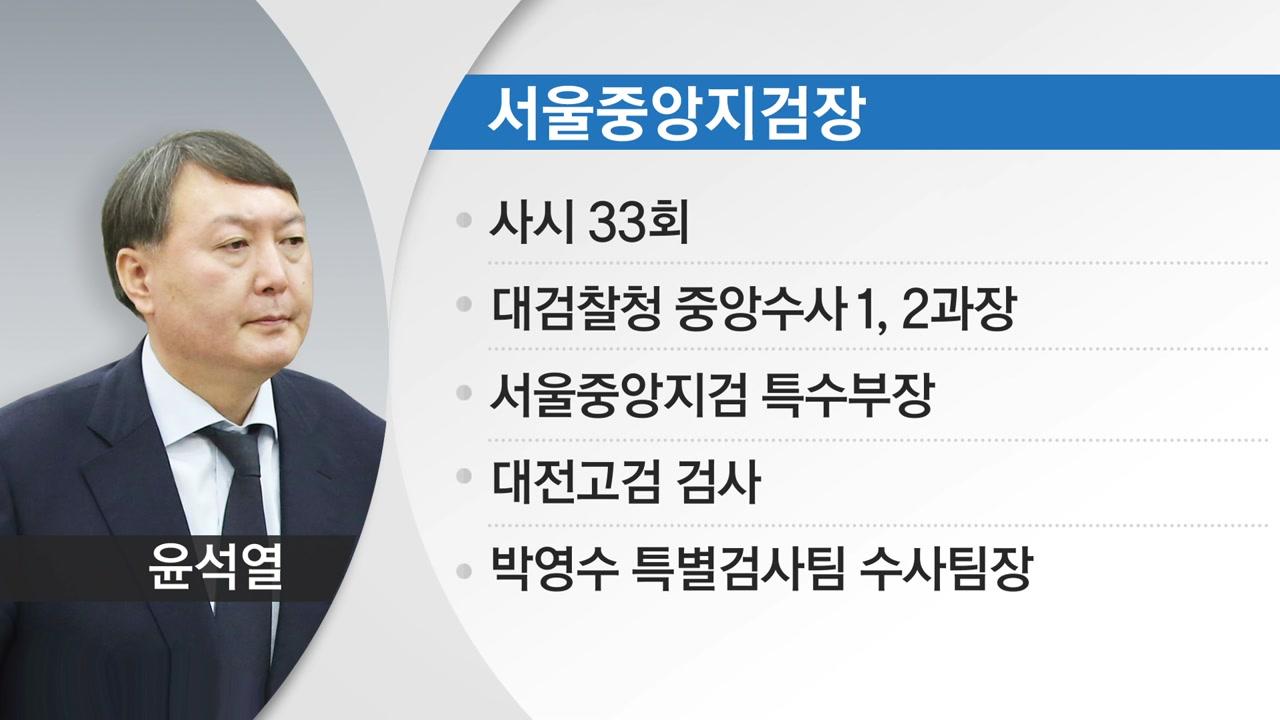서울중앙지검장 윤석열 발탁...'돈 봉투' 검사 좌천