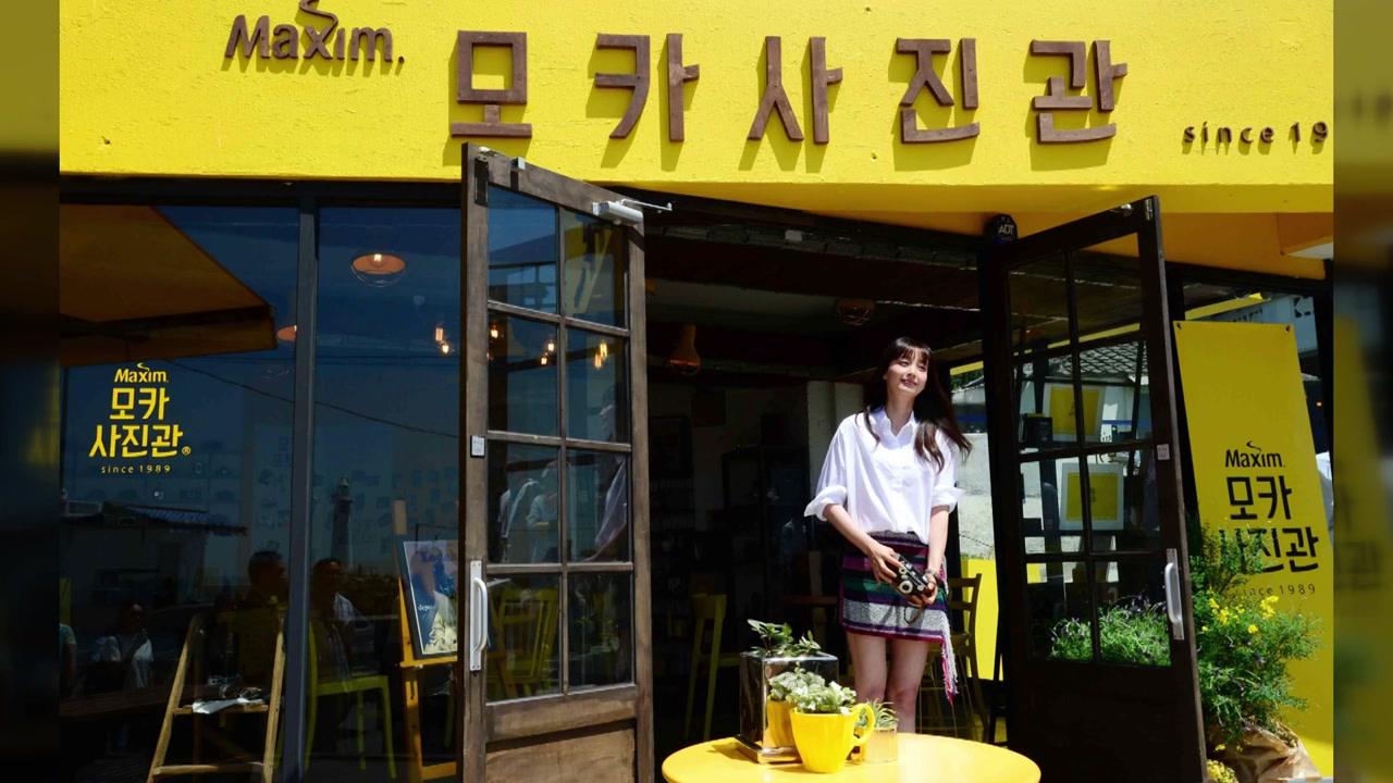 [기업] 동서식품, 부산 해변에 커피 제공 사진관 운영