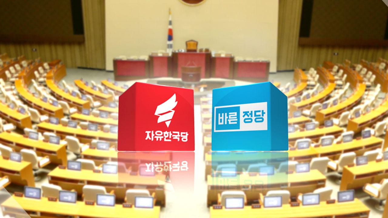 '산으로 가는' 자유한국당...'갈 길 먼' 바른정당