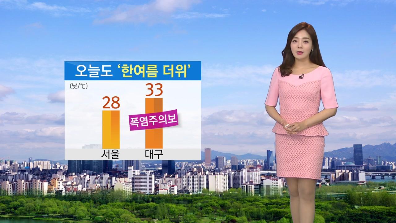 [날씨] 오늘도 한여름 더위...강한 자외선 주의