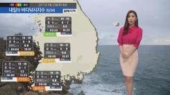 [내일의 바다낚시지수] 5월 24일 전국이 흐리고 비소식 전 해상 해무 영향 낚시 시 주의