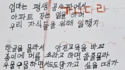 [좋은뉴스] '까막눈 어르신'들이 한글 배운 이유는?
