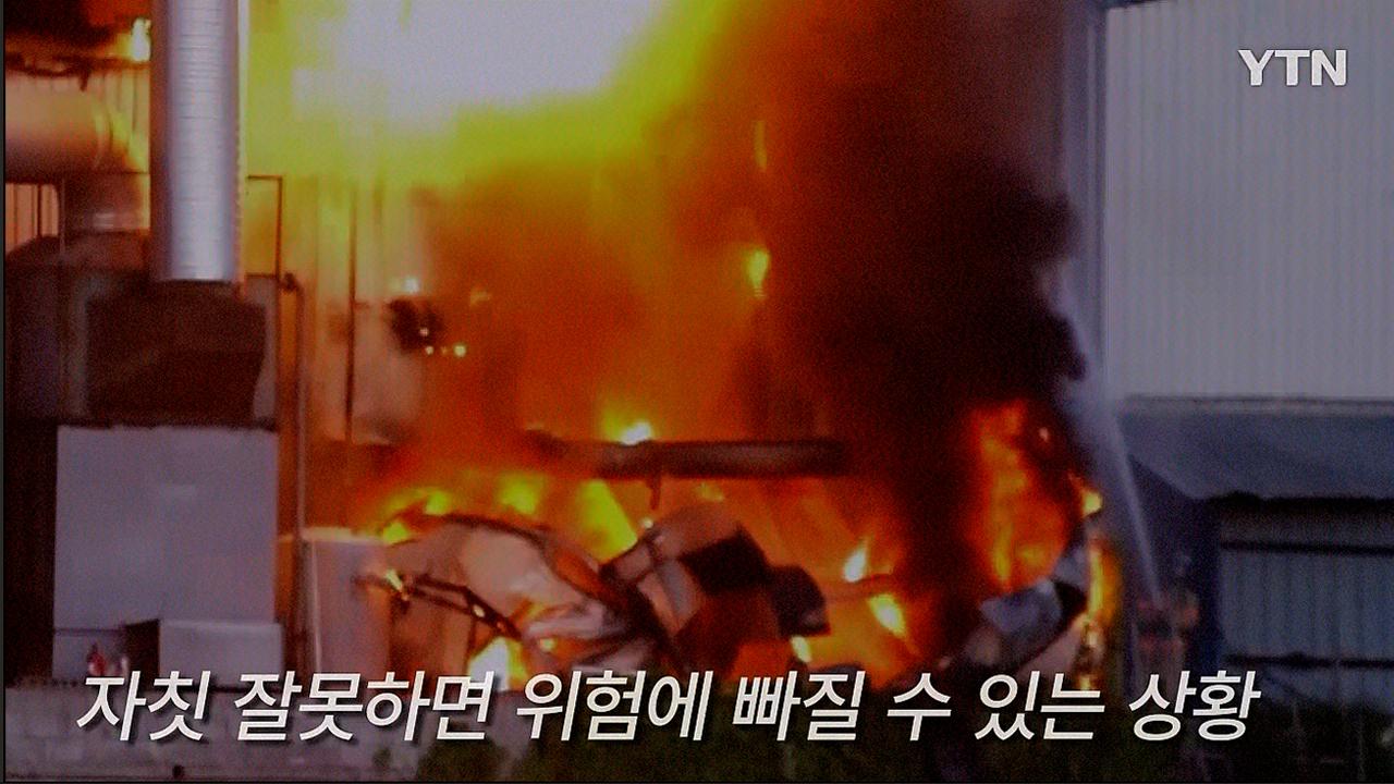 [영상] 공장을 집어삼킬 듯한 불길, 소방관의 사투