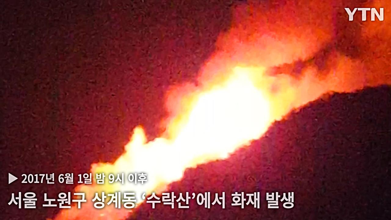 [영상] 수락산 불...강한 바람 타고 정상으로