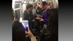 [영상] 지하철 안에서 열린 '특별한 졸업식'