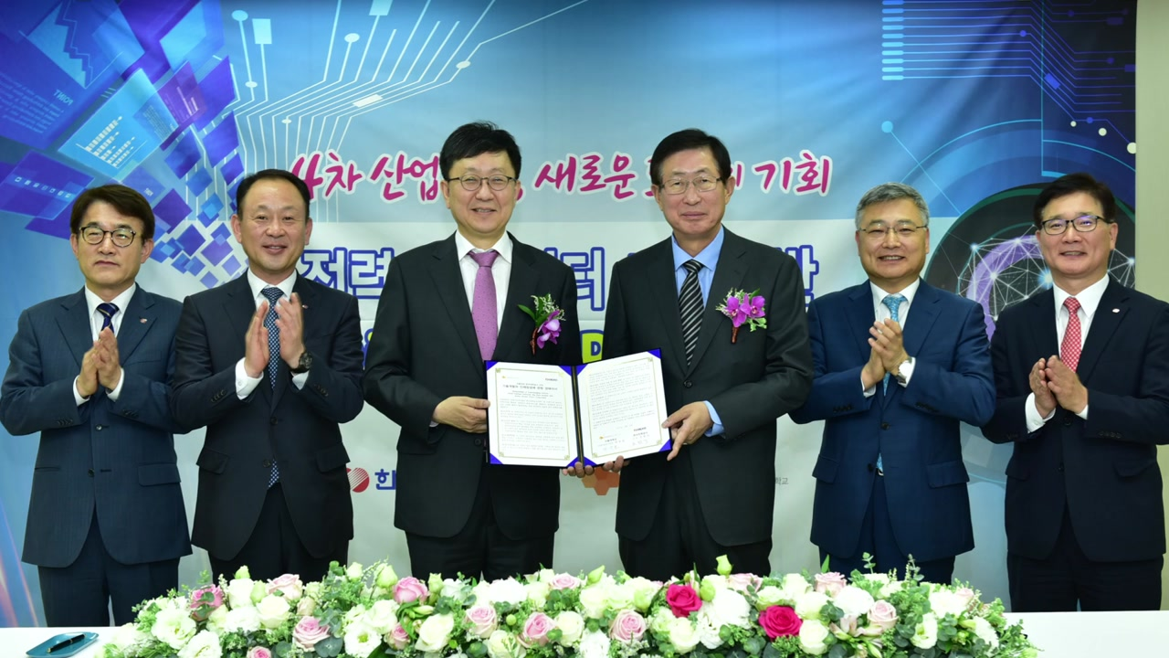 [기업] 한전-서울대, 전력 빅데이터 기술협약 체결