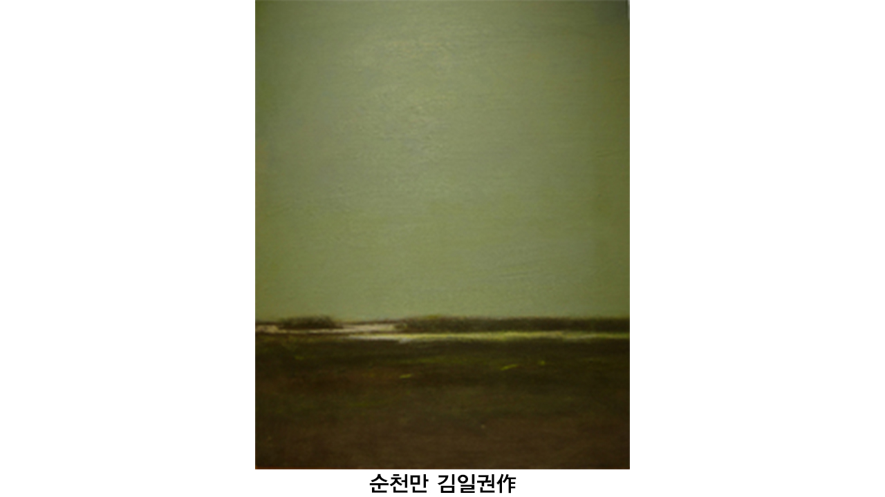 순천만의 작가 김일권 초대전 30일까지