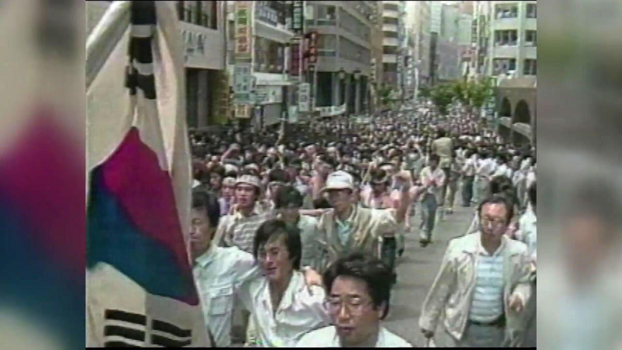 6.10항쟁 30주년...정부-시민사회 첫 기념식 공동 개최
