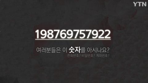 이한열의 12자리 숫자 속에 담긴 비밀